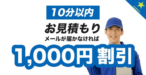 10分以内お見積もりメールが届かなければ1000円割引